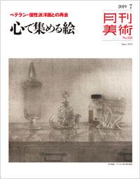 美術 月刊